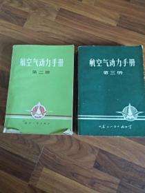 航空气动手册 第二册、第三册2本合售: