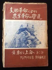 【铁牍精舍】【革命文献】 1929年毛边排印本《支那革命与农业革命的跃进》,20x14cm