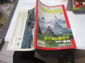 中国国家地理2006年4   缅甸 附赠地图