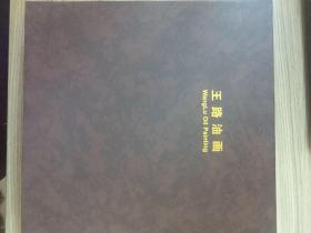 王路油画(王路签赠本)