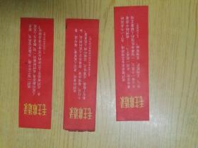 毛主席语录(书签3张)