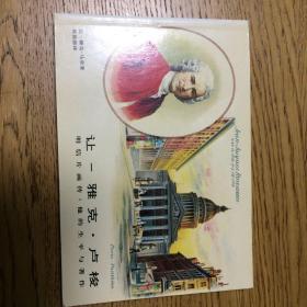让-雅克·卢梭明信片画传:他的生平与事迹