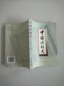 中国法制史  第三版