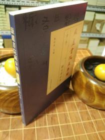 岳麓书院藏秦简(壹—叁) 释文修订本 平 装 一版一印