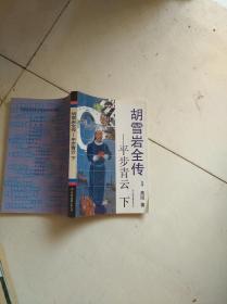 胡雪岩全传:平步青云