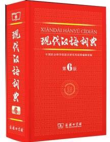 现代汉语词典  第6版
