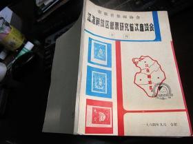 1984《江淮解放区邮票研究首次座谈会会刊》少见品种