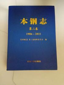 本钢志第二卷(1986-2011)