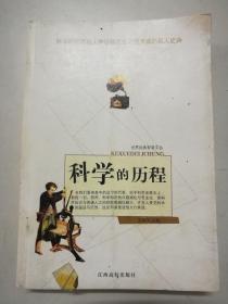 汉字的历程