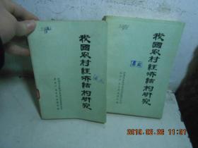 我国农村经济结构研究【1、2、册】