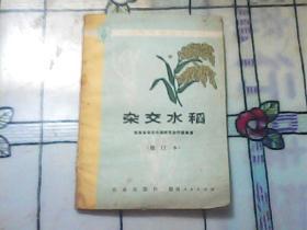 杂交水稻——农村科学实验丛书