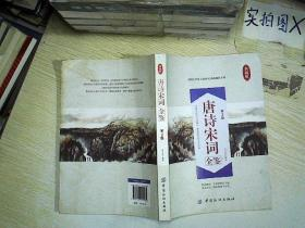 唐诗宋词全鉴(第2版 典藏版) ,