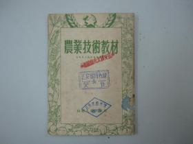 旧书 《农业技术教材》山西人民出版社 1953年印