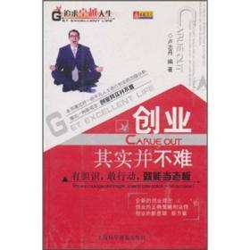 创业其实并不难 卢志丹 上海科学普及出版社 9787542728654