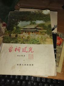 晋祠风光 (1961年版)