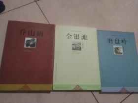 晋南乡村文学三部曲,金银滩,乔山雨,磨盘岭(带作者签名)以及一本乔山雨
