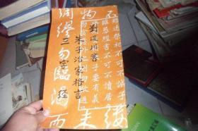 刘浚川书朱子治家格言三字经