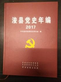 浚县党史年编2017