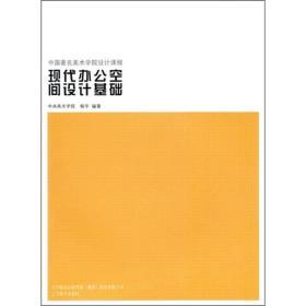 【二手包邮】现代办公空间设计基础(内容一致,印次、封面或**不
