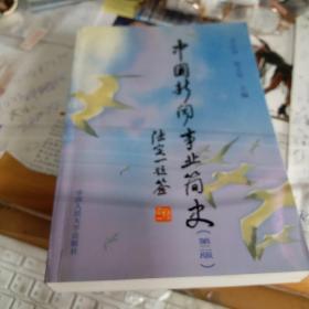 中国新闻事业简史
