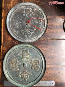 """元明时期""""长命富贵""""大铜镜两只(14.5厘米/头模/文字清晰美致/成对难得)(保真包退)"""