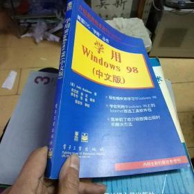 学用Windows 98:中文版