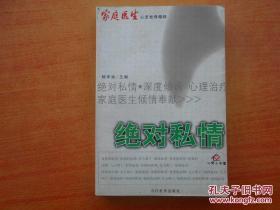 绝对私情 杨华渝 著 当代世界出版社 一版一印