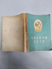 卡鲁普斯卡雅教育文选 上册(7品大32开书脊歪斜馆藏1959年北京版420页)43503