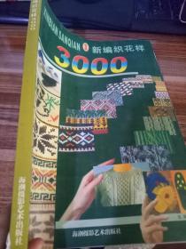新编织花样3000:珍藏版