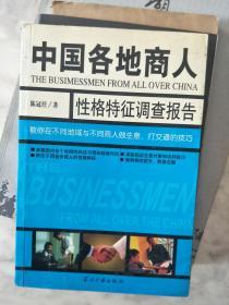 《中国各地商人性格特征调查报告》 解读全面透彻!