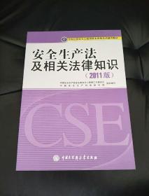 全国注册安全工程师执业资格考试辅导教材:安全生产法及相关法律知识(2011版)