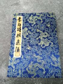 张靖鸣书法册页; 李白诗将进酒 [513cmx28cm布面]