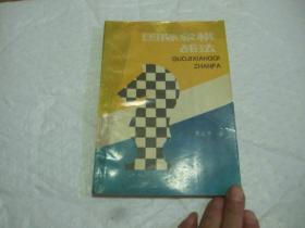 国际象棋战法