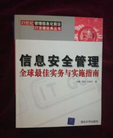 信息安全管理:全球最佳实务与实施指南