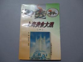 上海美食大观(一)
