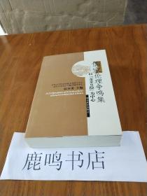 儒家伦理争鸣集-以[亲亲互隐]为中心