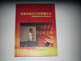 玩转中国资本的财富公式--买卖股票基金的战略与战术