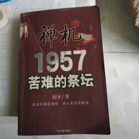 禅机:苦难的祭坛1957