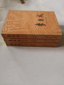 李自成  第三卷  全三册,上册姚雪垠毛笔签名钤章
