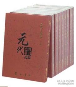 元代史料丛刊初编:一-二二:一卷:元代史书全22册