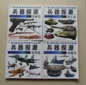 正版 兵器探源4册套装(枪械 战舰 战车 战机)陕西人民出版社