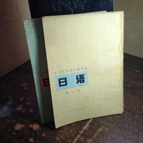 日语1-2册