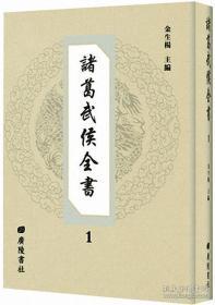 诸葛武侯全书全29册