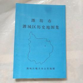 潍坊市潍城区历史地图集