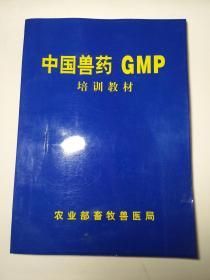 中国兽药GMP培训教材