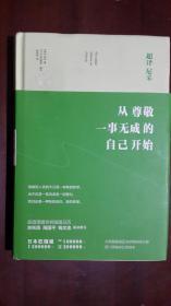 《超译尼采:从尊敬一事无成的自己开始》(32开硬精装 厚册279页)九品