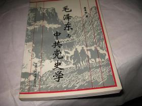 毛泽东与中共党史学F133--32开9品,93年1版1印