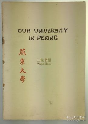 1929年英文版,燕京大學,宣傳冊/26幅老照片/Our University in Peking