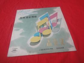 黑胶唱片—程琳远征独唱 孟姜女(无歌词单) (品相见描述)