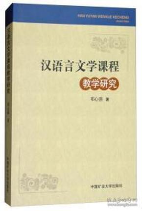 汉语言文学课程教学研究 专著 han yu yan wen xue ke cheng jiao xue yan jiu